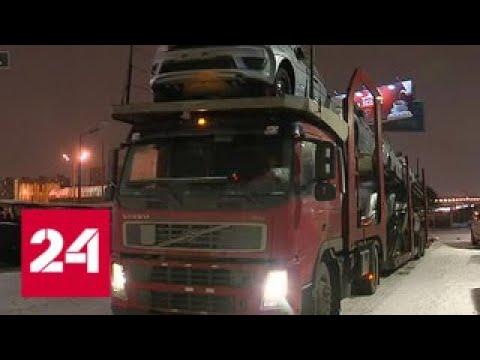 Ненадежный автовоз: куда при перевозке исчезают дорогие машины россиян - Россия 24