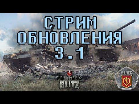 СТРИМ ОБНОВЛЕНИЯ 3.1 [World of Tanks Blitz]