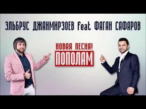 Эльбрус Джанмирзоев feat  Фаган Сафаров  - Пополам (Премьера Песни 2016)