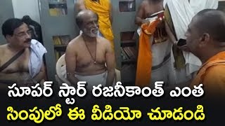 Superstar Rajinikanth Visits Mantralayam Sri Raghavendra Swamy Temple | Kurnool