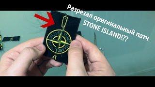 ChaFFiKK режет ОРИГИНАЛЬНЫЙ ПАТЧ Stone Island!