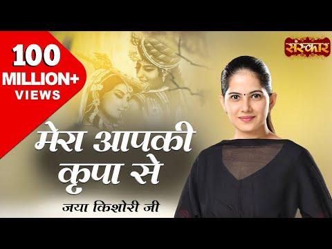 Mera Aap Ki Kripa Se | Mahara Khatu Ra Shyam | Jaya Kishori Ji video