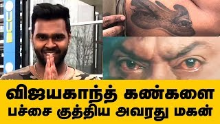Vijayakanth's Son Tattooed Vijayakanth Eyes | Tamil Cinema