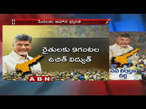 CM Chandrababu to discuss Rythu Runa Mafi today in Nava Nirmana deeksha