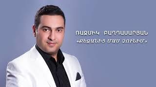 Download Lagu Razmik Baghdasaryan - Qezanic mas chunim// Ռազմիկ Բաղդասարյան - Քեզանից մաս չունիմ Gratis STAFABAND