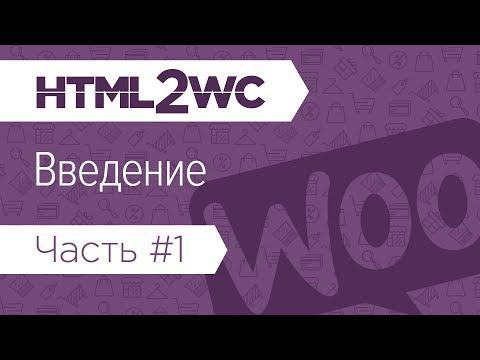 Натяжка на WooCommerce. HTML2WC. Введение. Настройка окружения. Инструменты