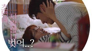 김영광♥진기주, 드디어 꿈같은 첫날밤! 《The SoS》 초면에 사랑합니다 EP16