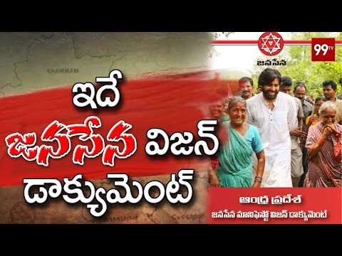 Pawan Kalyan Released Janasena Vision Document | Janasena Party | 99TV Telugu
