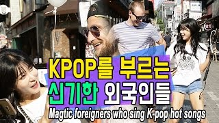 K-POP을 부르는 신기한 외국인(Magtic foreigners who sing K-pop hot songs)-허윤미허니TV