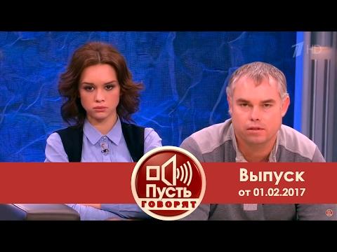 Диана Шурыгина в программе Пусть говорят 2 ЧАСТЬ 20 02 2017