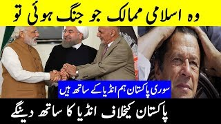 Three Muslim Countries That Will Support India Against Pakistan