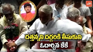 MP Keshava Rao Consolation to MP Bandaru Dattatreya | Dattareya Son Vaishnav Passes Away