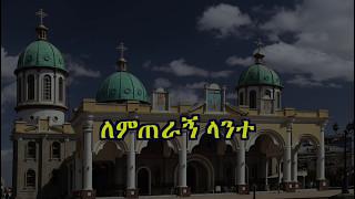Best Sing Song Like Mezemeran Tewodros Yoseph LEMETERAGN LANTE