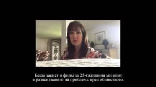 А дали не е В12? Авторката Сали Пачолок към българския читател