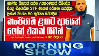 Siyatha Morning Show | 02.07.2020