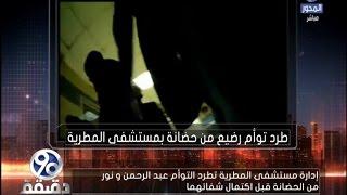 طبيب بمستشفى المطرية يطرد طفلين من الحضانة:
