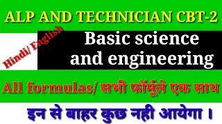 Basic Science and Engineering for alp cbt2,,all important  formulas.