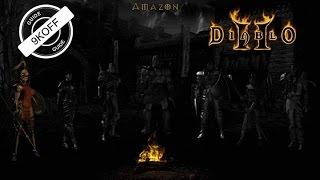 Diablo 2: билд фури амазонка (fury amazon)