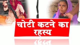 Choti cut incidents in Haryana and NCR, Segment-1