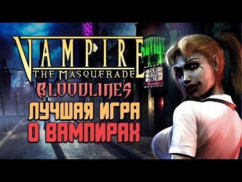 ЛУЧШАЯ ИГРА О ВАМПИРАХ — Vampire: The Masquerade - Bloodlines