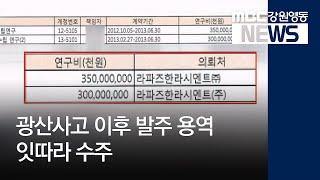 R)광산사고 업체 용역 조사단원이 잇따라 수주