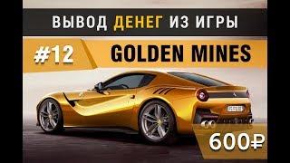 Golden Mines. Как зарабатывать 500 рублей в день? Заработок на игре Голден Минес. Вывод 600 руб. #12