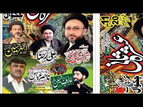 Live Ashra Sani (6th Majlis) ....16 Muharram 2019.....Imambargah Sarpak Chakwal