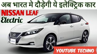 Nissan Leaf 2019 India, Launch Date, Review, Specs, Leaf Images || why electric vehicles