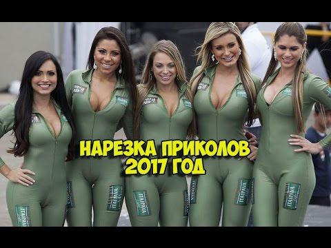 НАРЕЗКА ПРИКОЛОВ № 1  2017 года