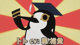 トト・キャラクターPV