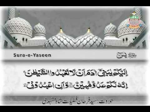 Sura E Yaseen Syed Farhan Shah video