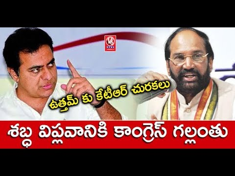 KTR Vs Uttam Kumar Reddy, Slams Each Other Over Irrigation Projects In Telangana | V6 News