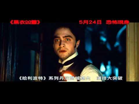 電影《黑衣兇靈》(The Woman in Black) 香港版預告 (二)