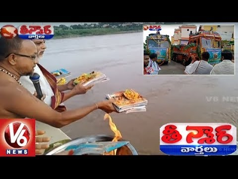 Sri Rama Koti Books Immersed In Godavari River | Bhadrachalam | Teenmaar News
