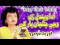 Ada Windal Ri Wanji Chejaan - Fozia Soomro - Sindhi Hits Old Song - Tp Sindhi