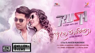 Aatha Paawela Official Video Song | RUSH | Uddika Premarathne | Asanki De Silva | Saranga Disasekara