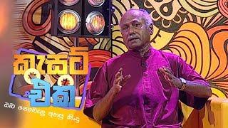 Cassate Eka   Rohana Baddage ( 27 - 10 - 2019 )