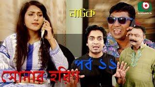 Bangla Comedy Natok | Sonar Horin | Ep - 11 | Shamol Mawla, Prosun Azad | বাংলা কমেডি নাটক