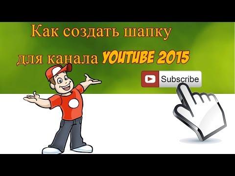 Как создать себе шапку на канал в ютуб - Bjj66.ru