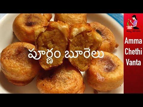 Poornam Boorelu Recipe In Telugu (పూర్ణం బూరెలు) Ganesh Chaturthi Prasadam | How To Make Poornalu