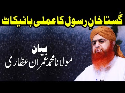 Most Emotional Islamic Speech - Gustakh e Rasool ka Amli Bycott - Haji Imran Attari