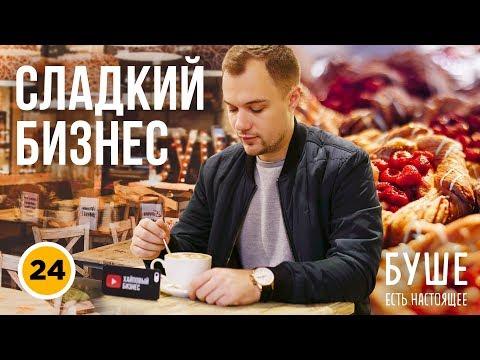 Как открыть пекарню | Кондитерский бизнес | Сеть пекарень Буше➤