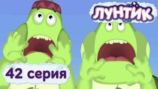 Лунтик и его друзья - 42 серия. Невежи