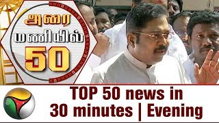 Top 50 News in 30 Minutes | Evening | 07/09/2017 | Puthiya Thalaimurai TV
