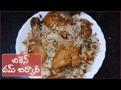 చికెన్ దమ్ బిర్యానీ / Chicken Dum Biryani in Telugu