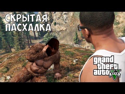НЕЗАМЕЧЕННАЯ ПАСХАЛКА в GTA 5 - Бигфут из RDR