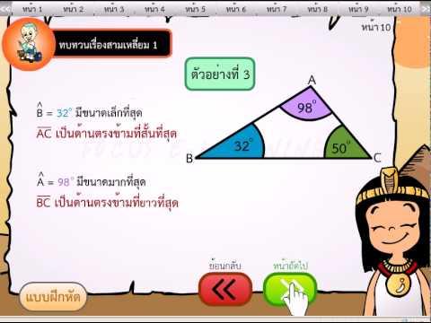 คณิตศาสตร์ ป 6 ภาค 2 ชุดที่ 1 เนื้อหา.avi