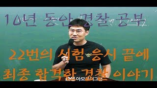 김종욱 형법 - 10년 간의 경찰 공부. 22번 시험 응시 끝에 최종 합격!!