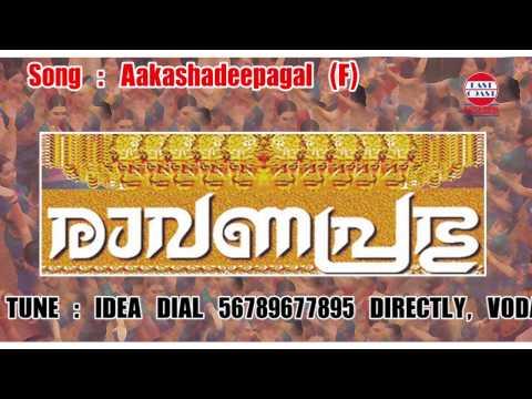 Ravanaprabhu | Aakashadheepangal Sakshi | K.S.Chithra