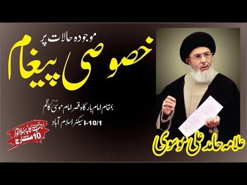 Agha Hamid Ali Moosavi   Specail Message   10 March 2019